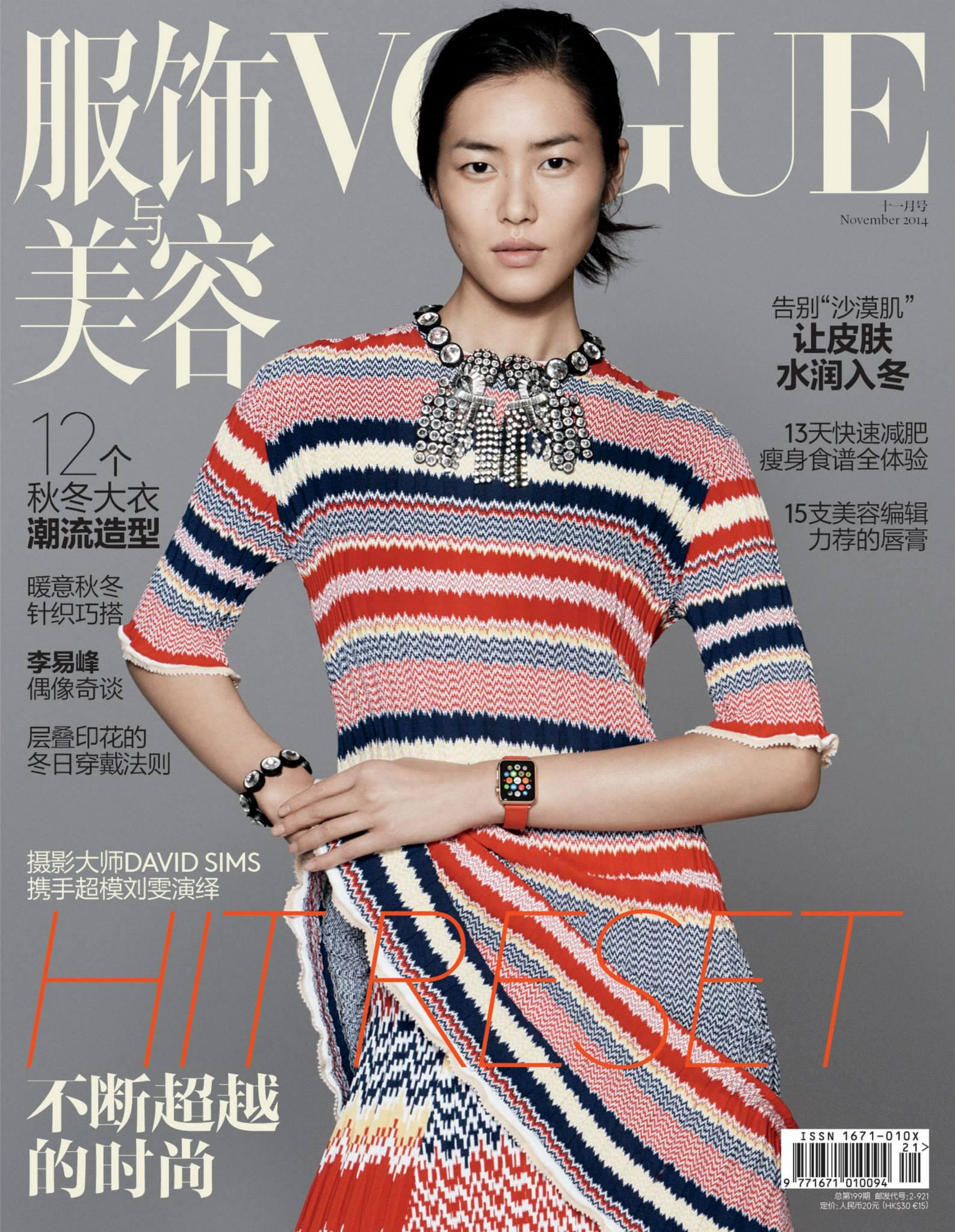 Vogue-China-Cover-Novemeber-2014