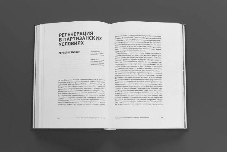yukhnevich_rz-11