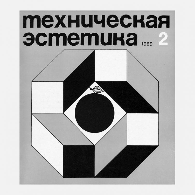 VNIITE: Discovering Utopia: Lost Archives of Soviet Design 005