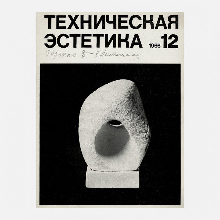 VNIITE: Discovering Utopia: Lost Archives of Soviet Design 006