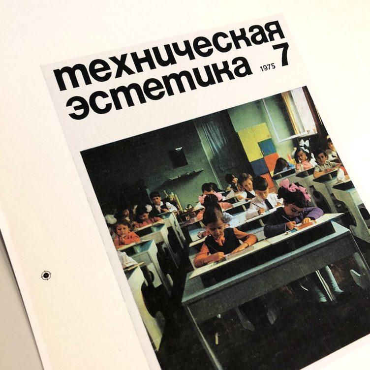 VNIITE: Discovering Utopia: Lost Archives of Soviet Design 008