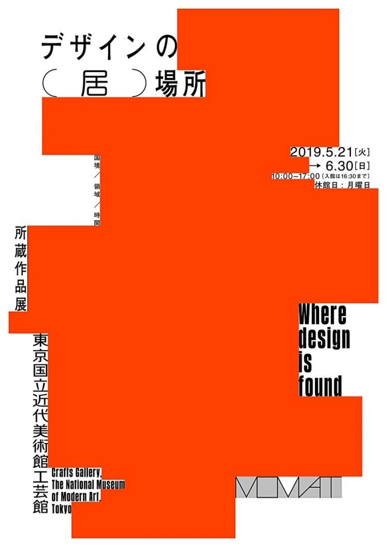 Where Design is Found Poster 002