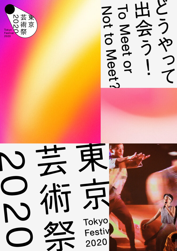 Tokyo Festival 2020 001