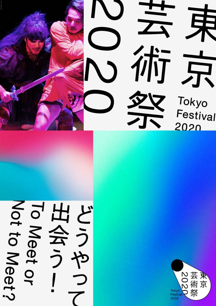 Tokyo Festival 2020 002