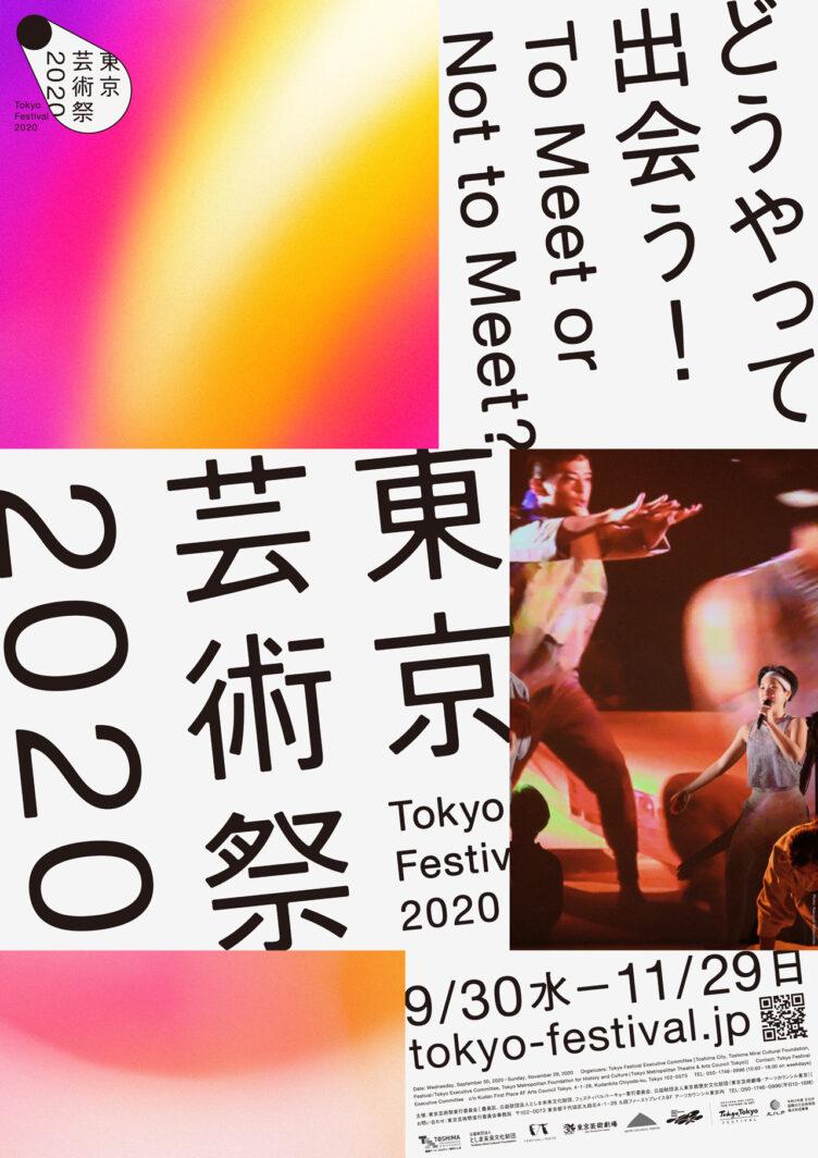 Tokyo Festival 2020 004