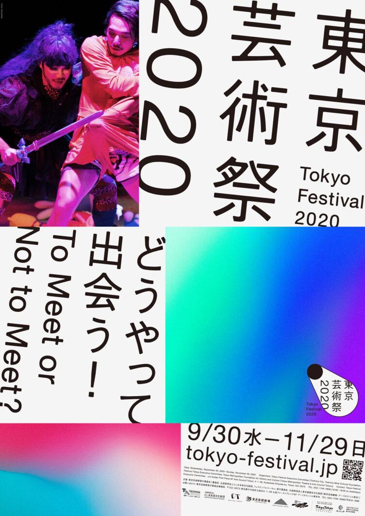 Tokyo Festival 2020 003